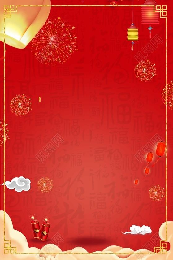 福字福气2019猪年新年小年红色海报背景素材海报背景