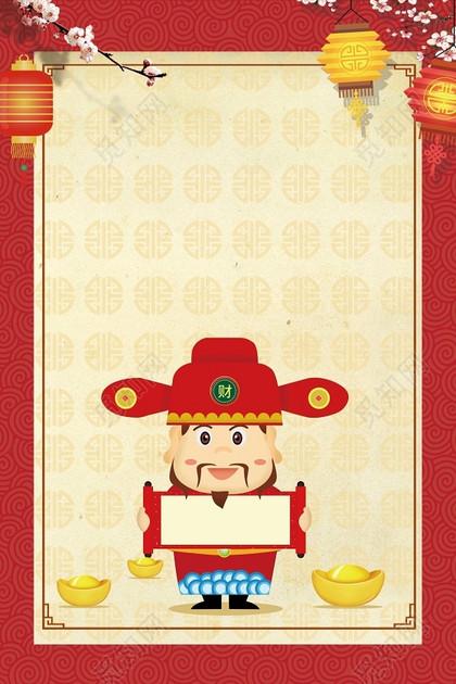 手繪卡通財神爺2019豬年新年小年海報紅色背景素材