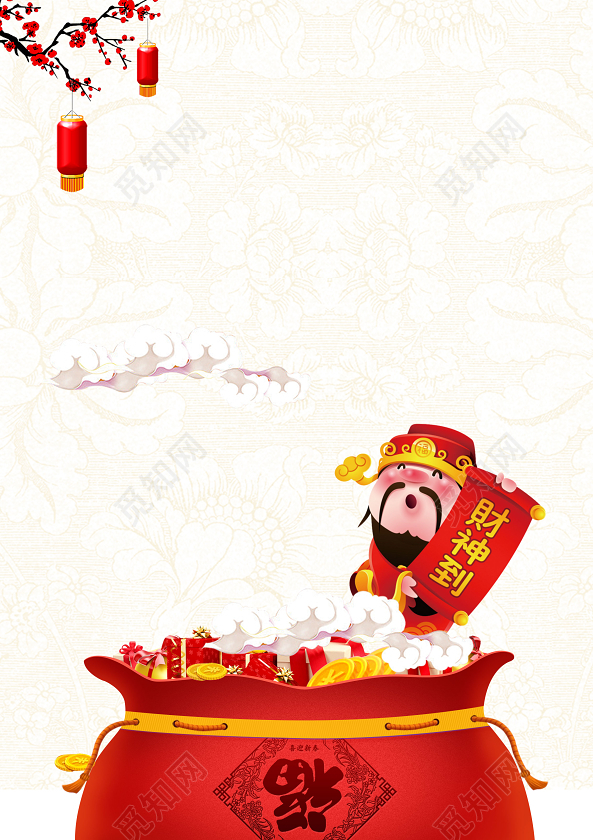手绘财神到插画卡通2019猪年新年小年海报背景素材
