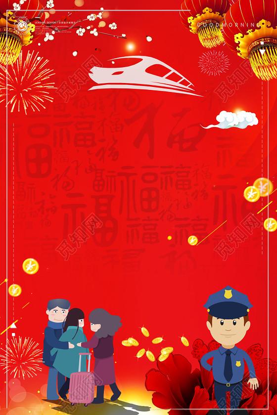 福字纹理手绘人物火车2019新年猪年春运海报背景