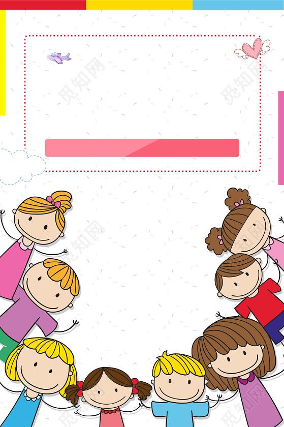 卡通小孩插画寒假补习班招生海报白色背景素材