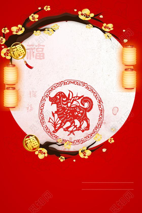 剪纸吉祥物2019新年猪年除夕年夜饭红色喜庆海报背景