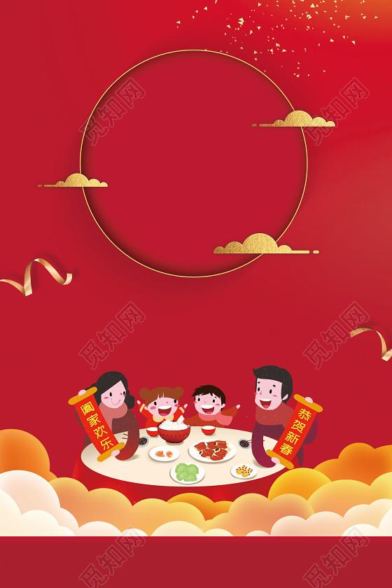 一家四口2019新年猪年除夕年夜饭红色喜庆海报背景