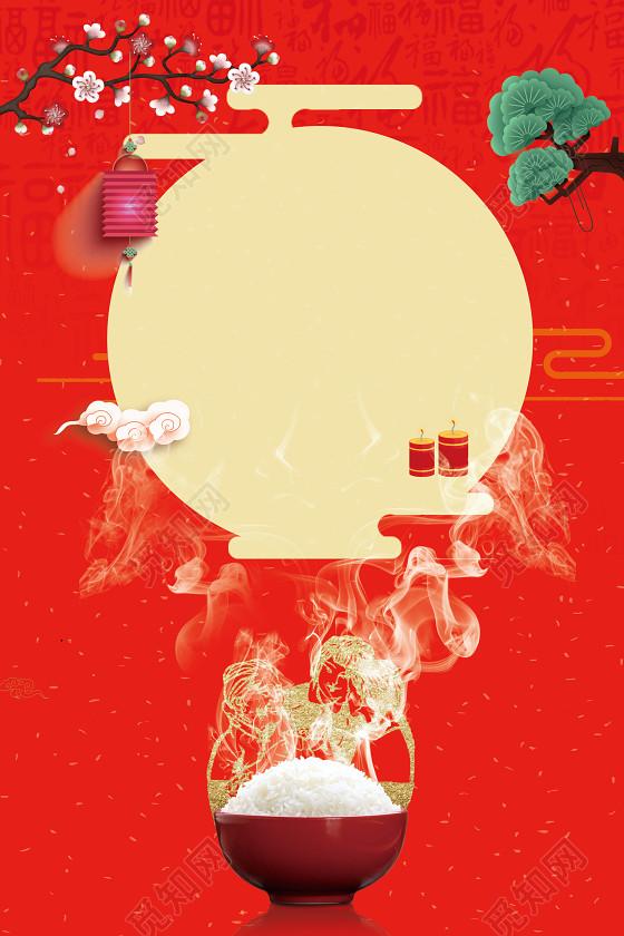 米饭剪纸全家2019新年猪年除夕年夜饭彩色海报背景