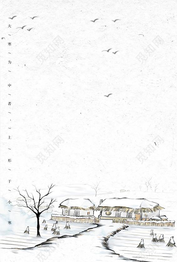 简笔画 茅屋 小寒大寒冬天冬季大雪小雪下雪白色海报背景