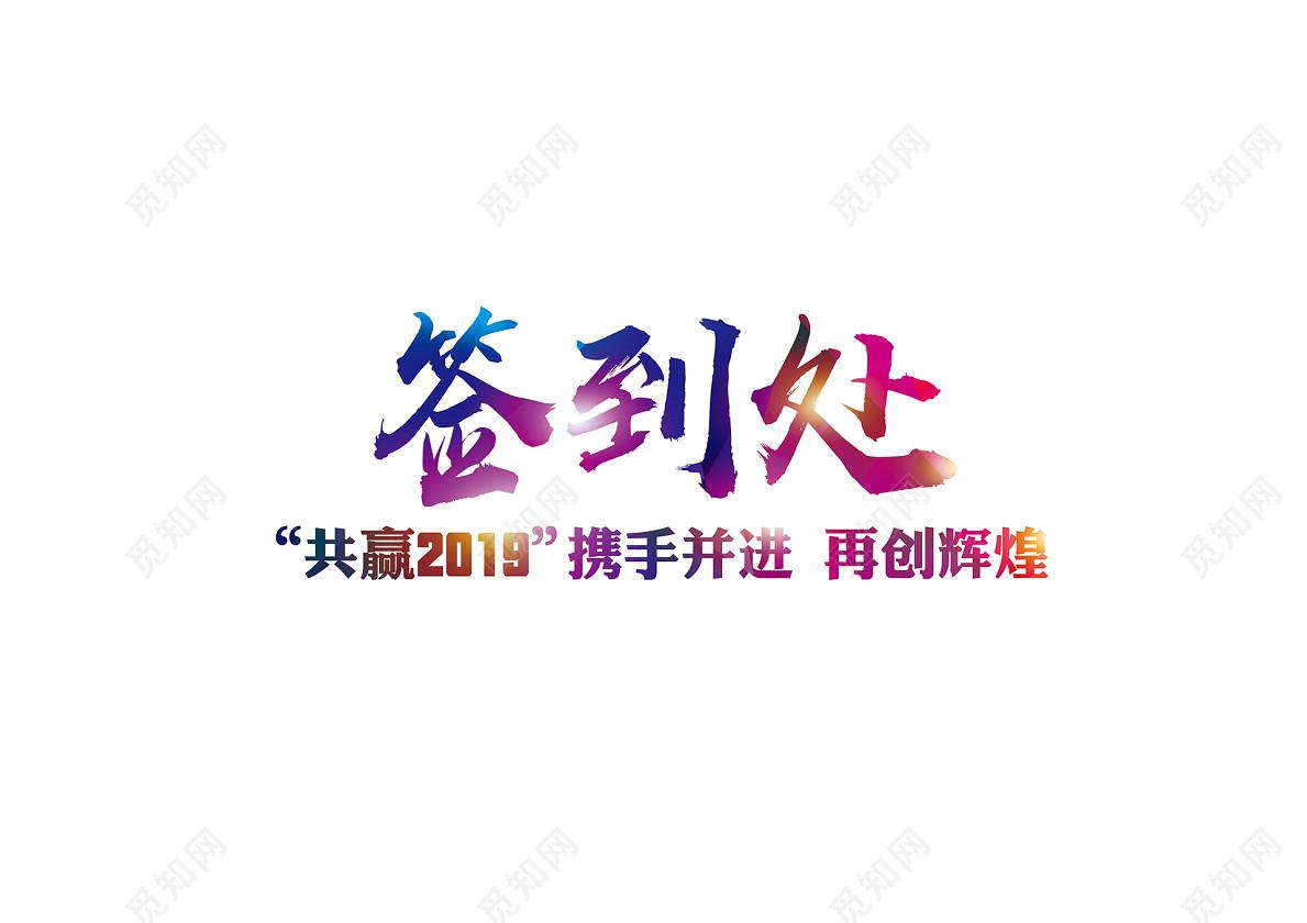 共赢2019猪年春节新年企业年会晚会签到处免扣字体图片