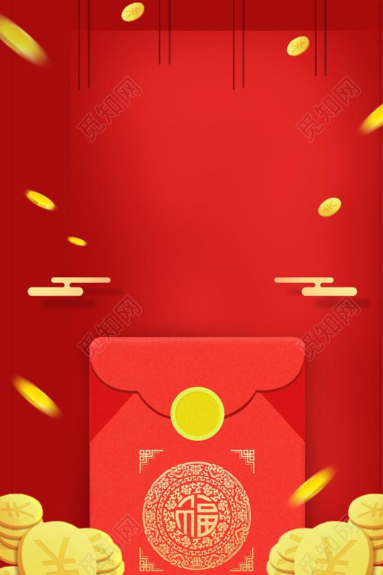 红色喜庆红包金钱福字剪纸2019开工大吉开业大吉新年猪年海报背景