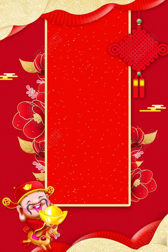 红色喜庆花卉背景中国结2019开工大吉开业大吉新年猪年海报背景