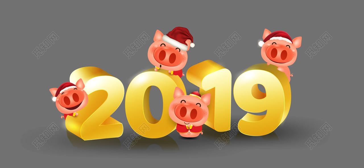新年2019猪年横幅标题素材