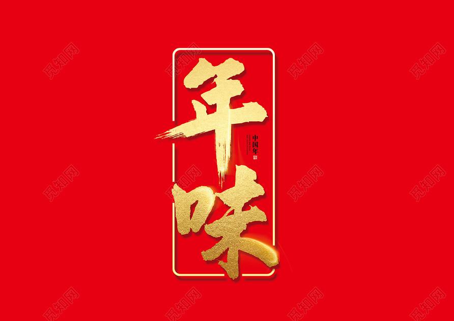 毛体2019猪年新年春节年味免扣字体