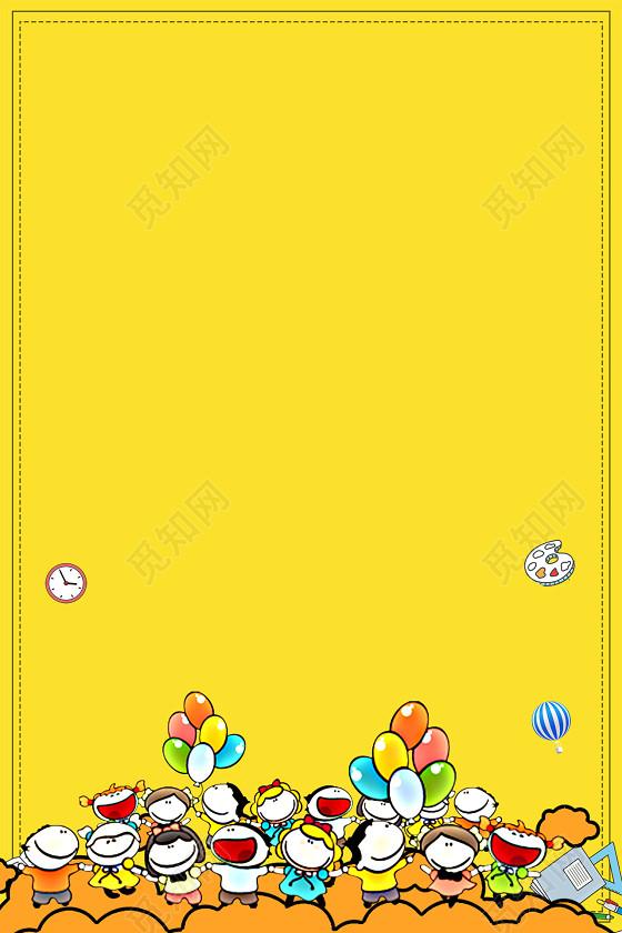 简约黄色卡通幼儿园招生辅导班招生学校海报背景