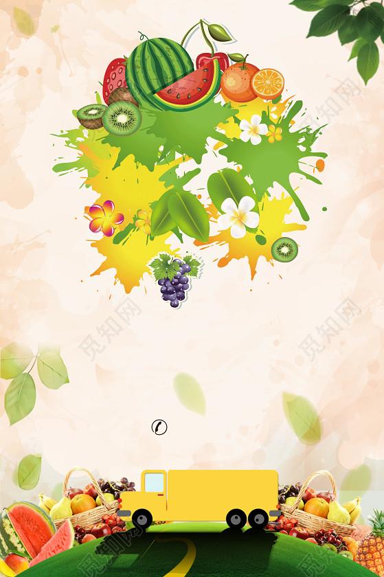 白色背景绿色叶子边框水果海报宣传图