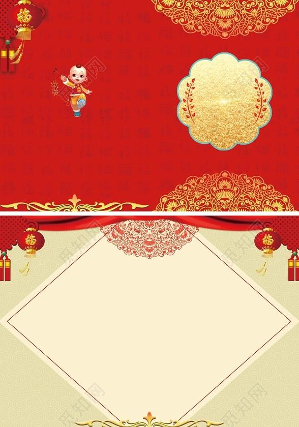 福字喜庆2019新年猪年晚会节目单春节红色背景素材
