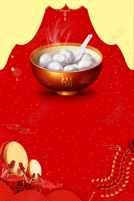 2019元宵节快乐猪年新年元宵汤圆海报红色背景素材