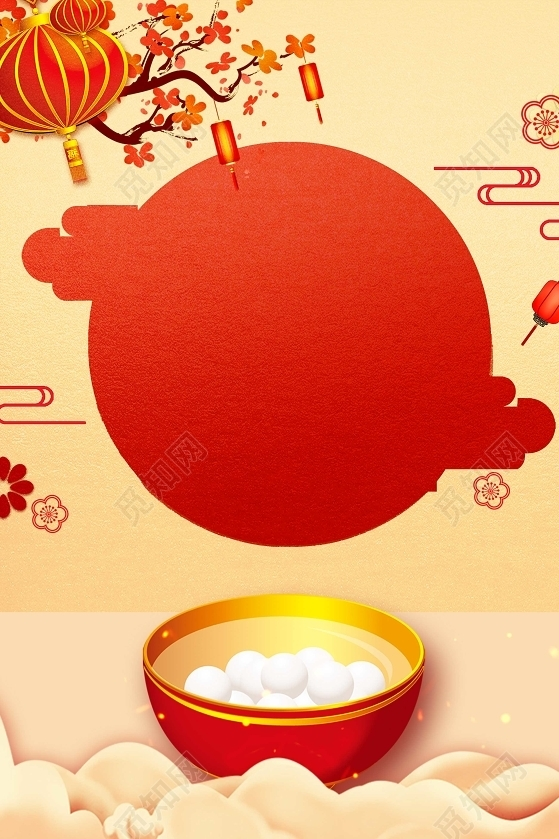 手繪湯圓插畫2019豬年新年元宵節快樂海報紅色背景素材
