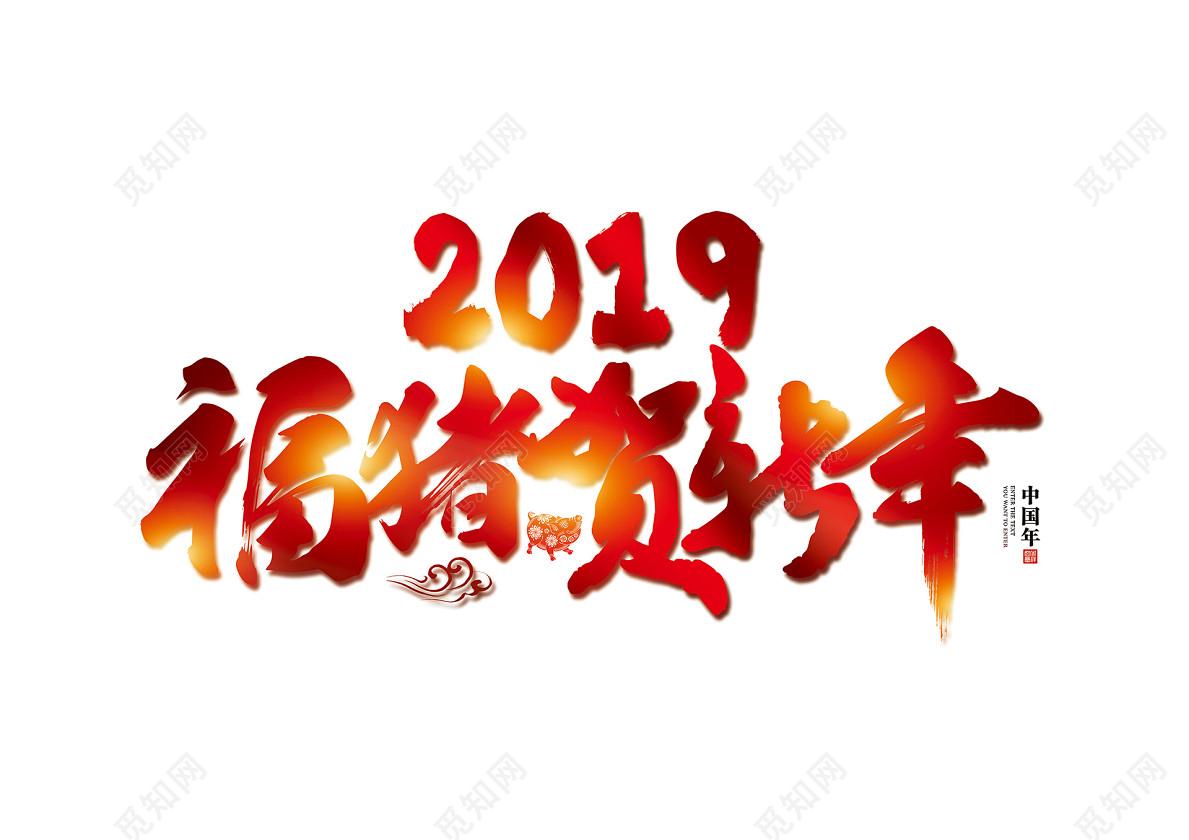毛体2019福猪贺新年免扣字体