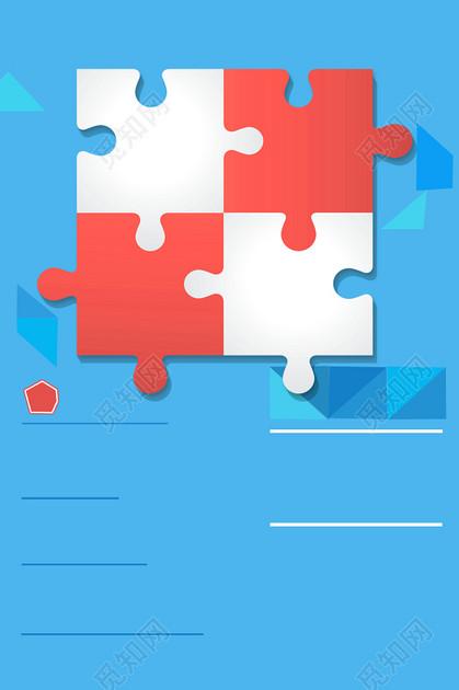 蓝色橙色拼图商务招商海报背景素材