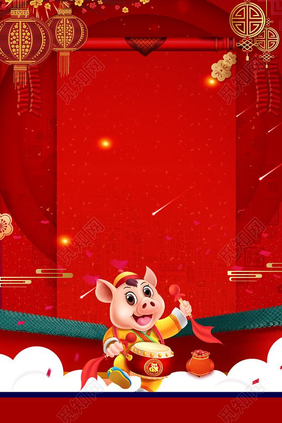 红色喜庆狂欢新年2019年会猪年新年颁奖会议舞台背景海报
