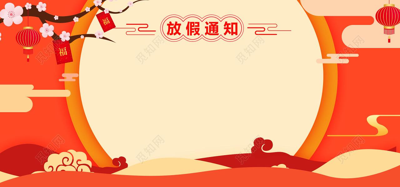 手绘中国风插画2019猪年新年放假通知公告海报背景素材