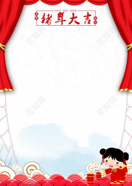 手绘卡通女孩猪年大吉2019新年春节信纸贺卡背景素材