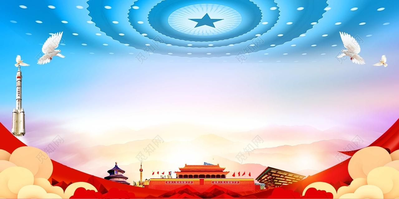 蓝色党建展板改革开放40周年宣传党政党课背景