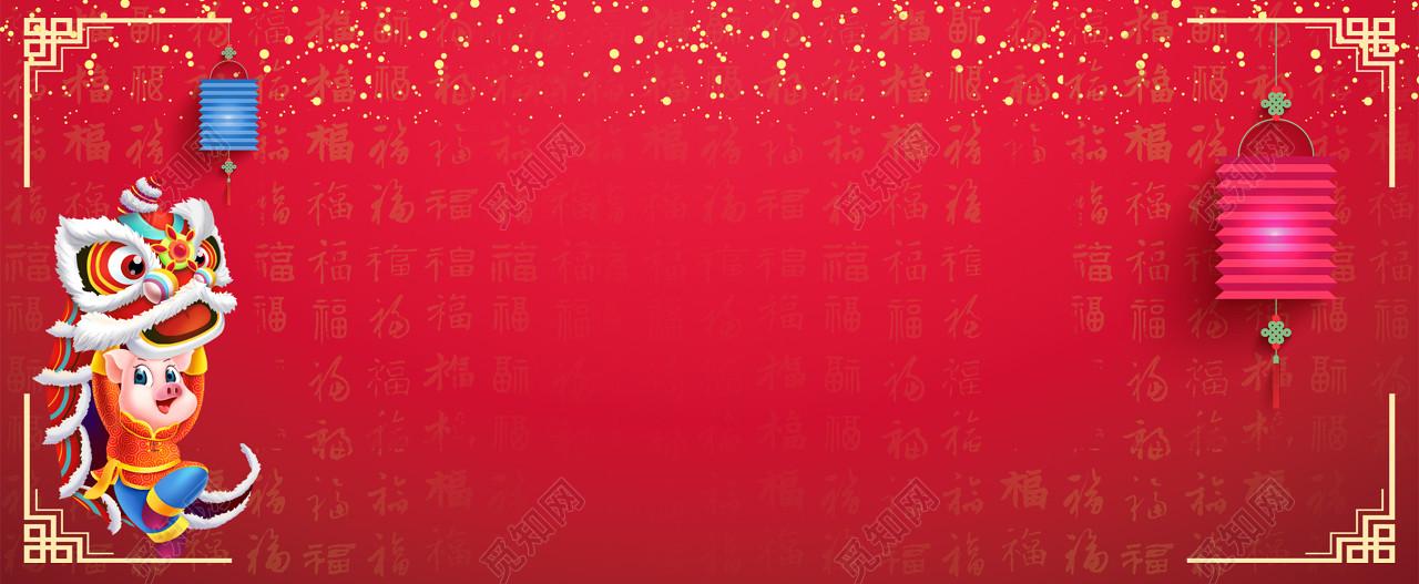 紅色福字背景2019新年豬年新年賀卡抽獎劵背景海報