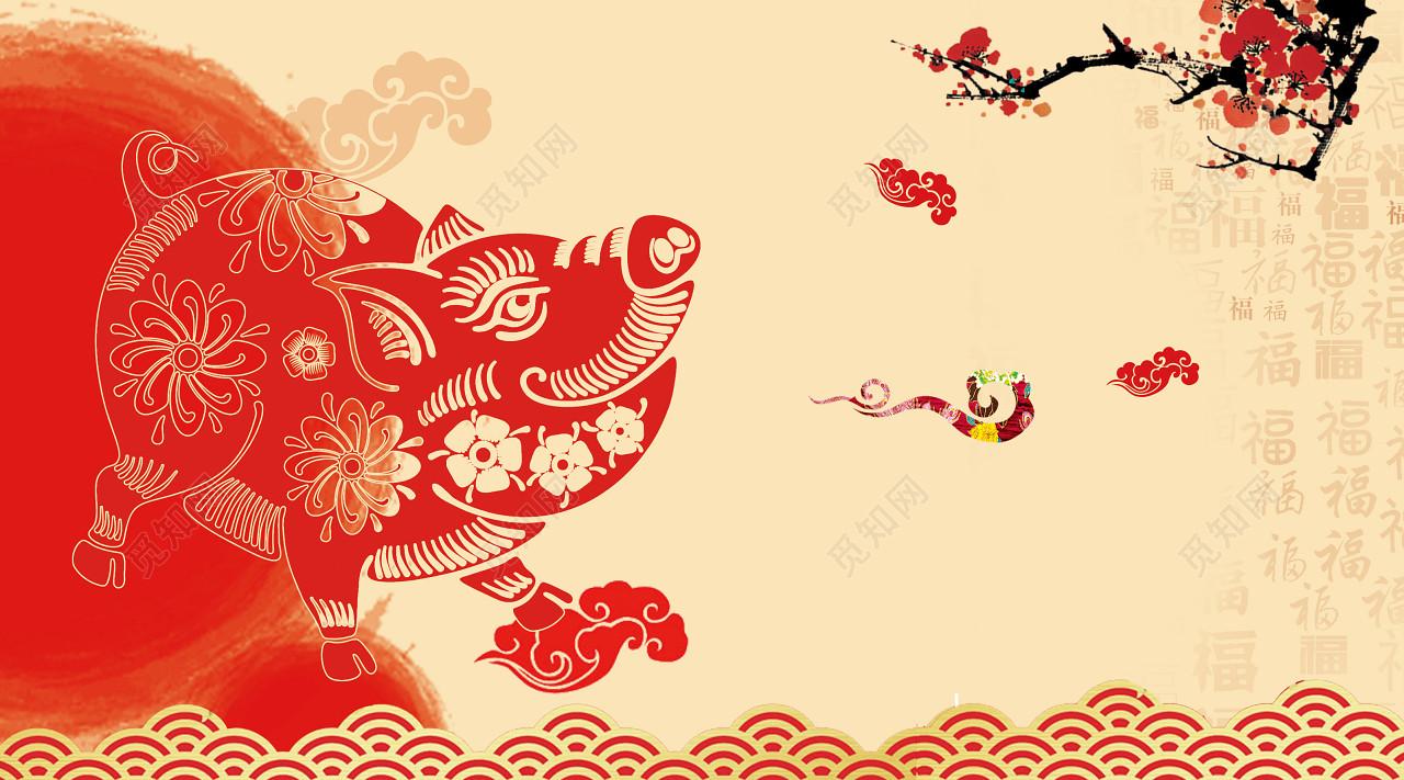 福豬2019新年豬年新年賀卡抽獎劵背景海報