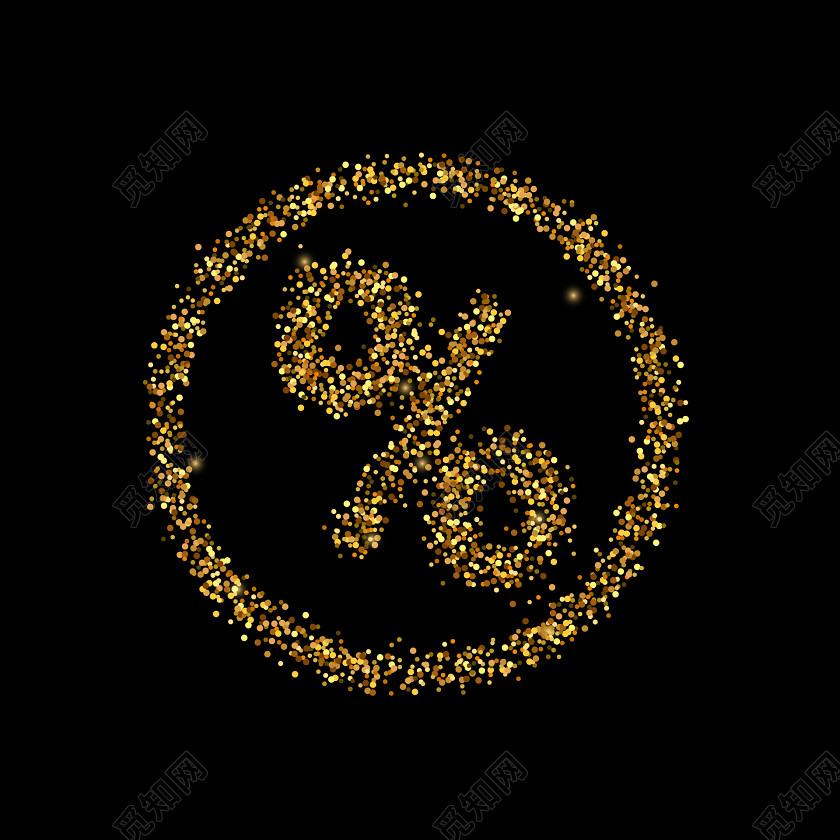 金色闪烁百分号图标免费下载_png素材_觅知网