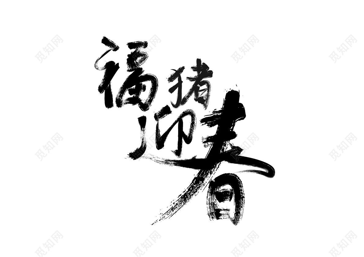 福猪迎春春节过年毛笔免扣字体