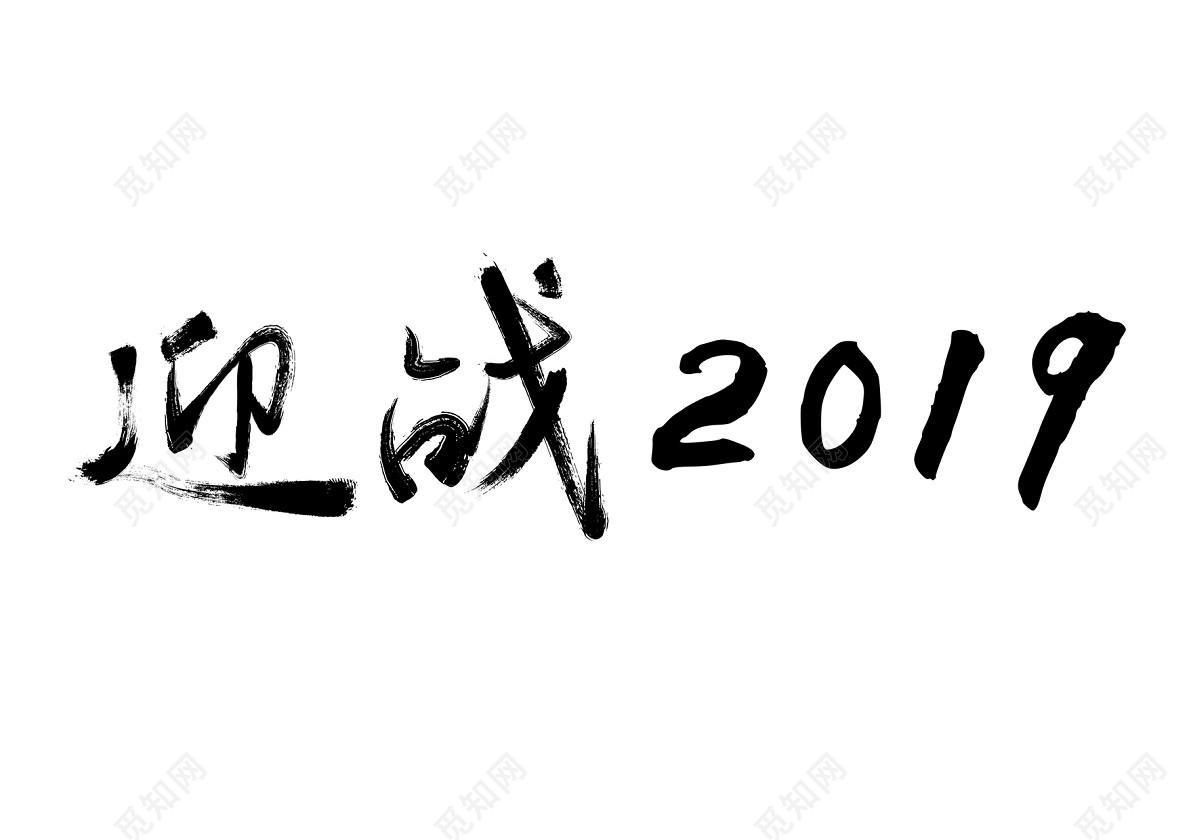 迎战2019猪年新年年会晚会毛笔免扣字体