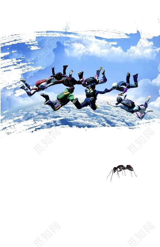 跳伞团队合作励志青春梦想团队企业文化标语海报展板背景