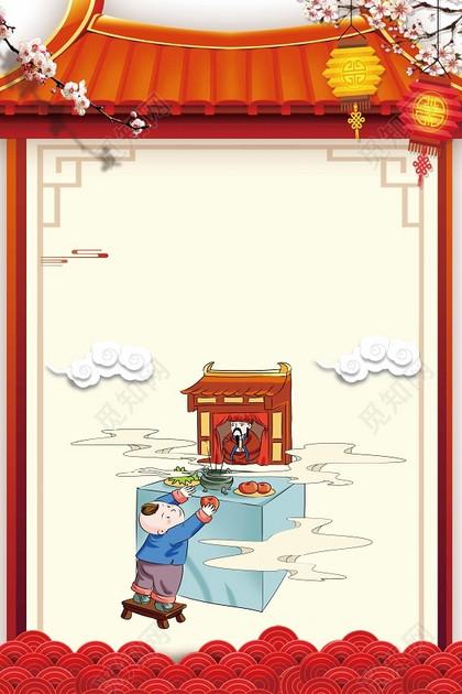 背景素材 中国风格2019猪年开心过小年新年灶王爷节日吉祥红色边框