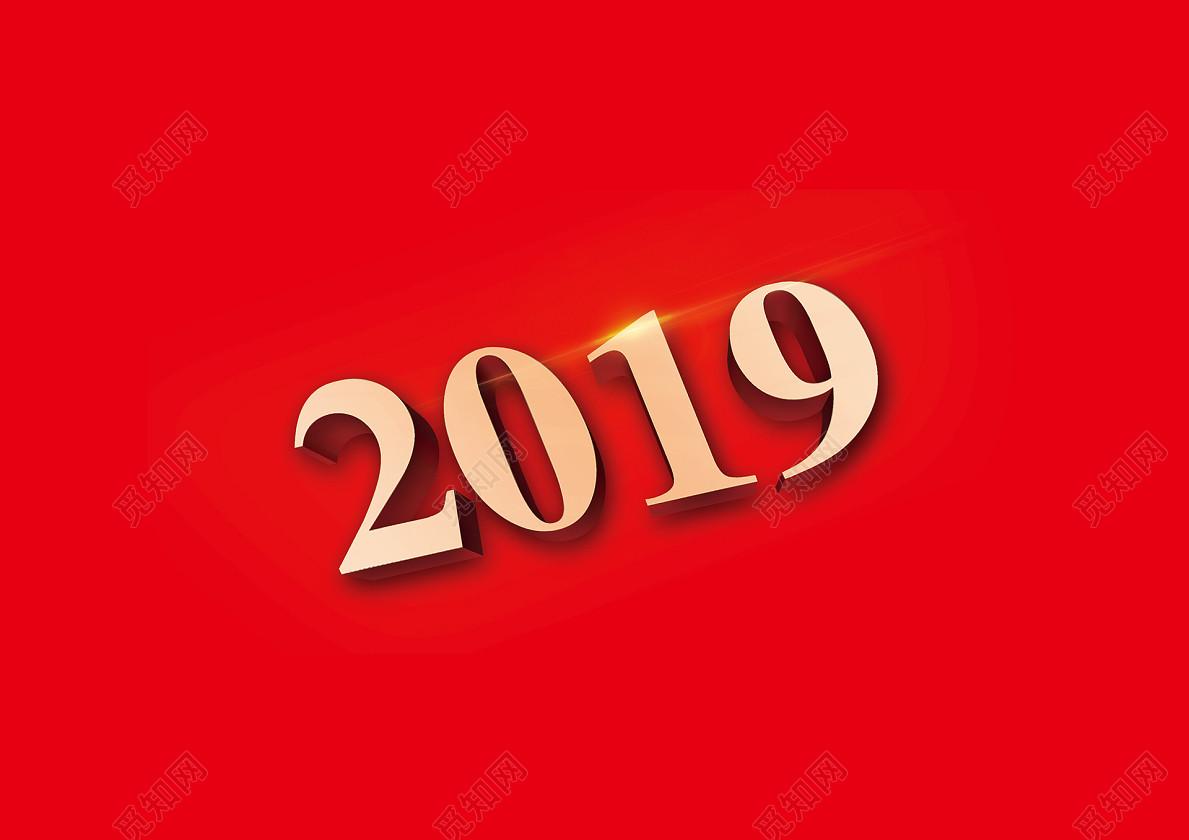 2019猪年新年春节免扣艺术字体