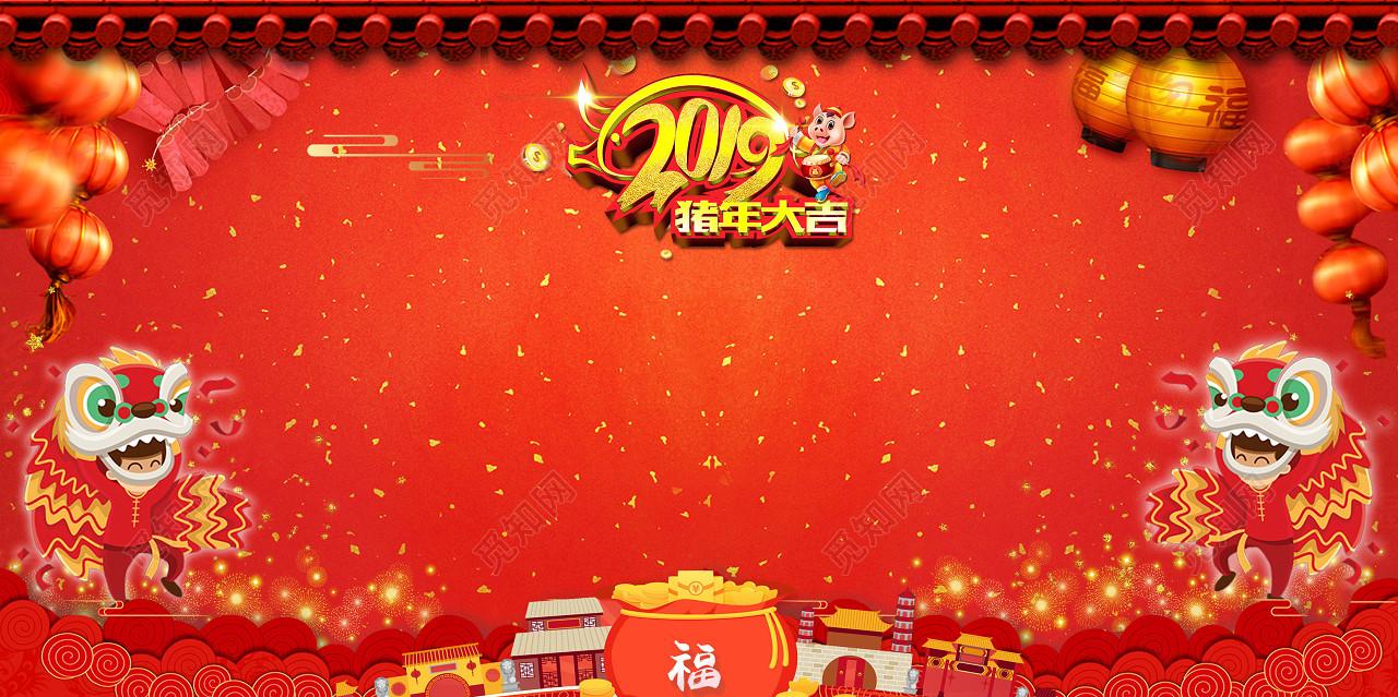 红色喜庆2019猪年新年年会新春联谊会海报背景