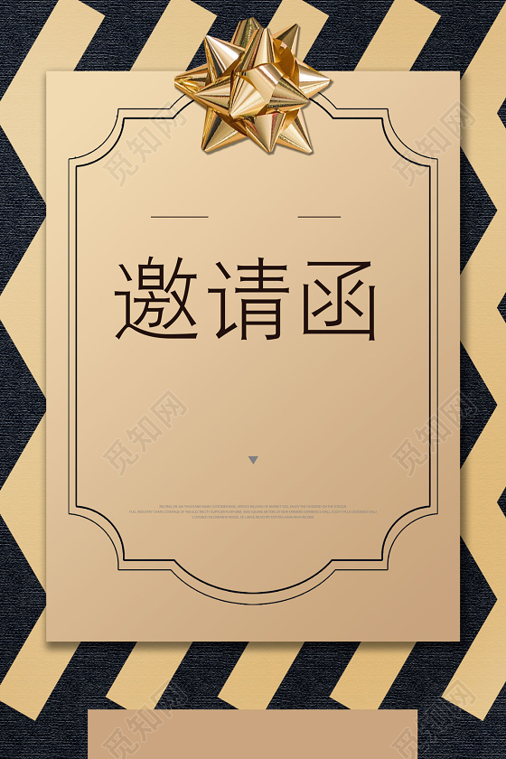 年会黄色新年2019猪年晚会海报背景邀请函简约