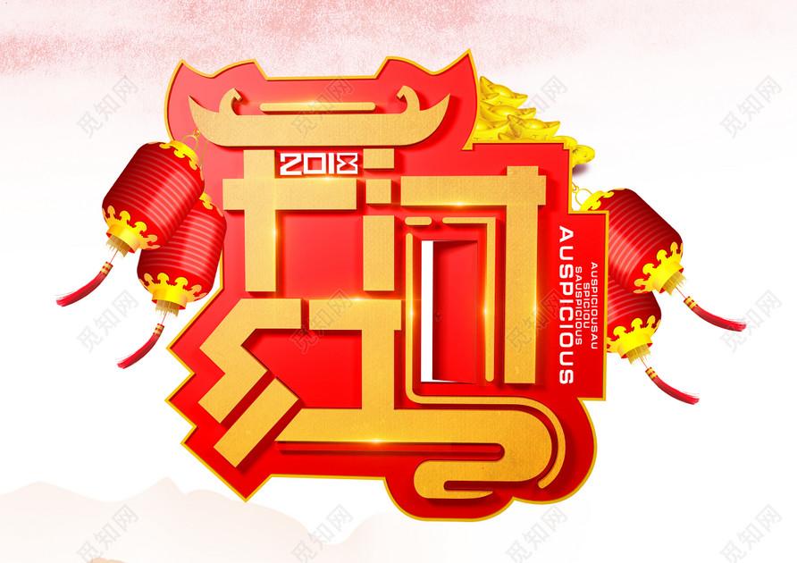 红金色开门红2019猪年新年艺术字免扣字体