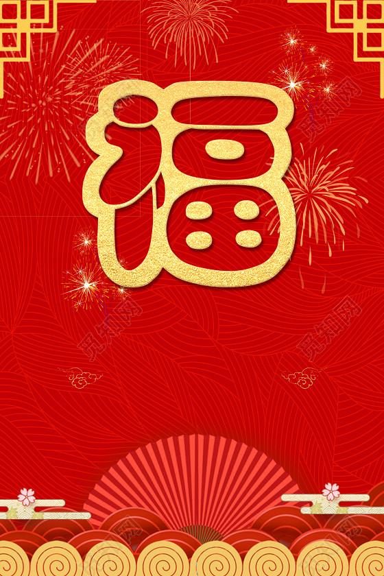 镂空金色福字2019猪年新年过年红色喜庆背景海报