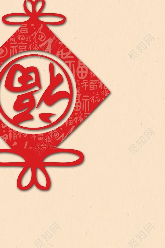 窗花剪纸倒福字2019猪年新年过年黄色背景海报