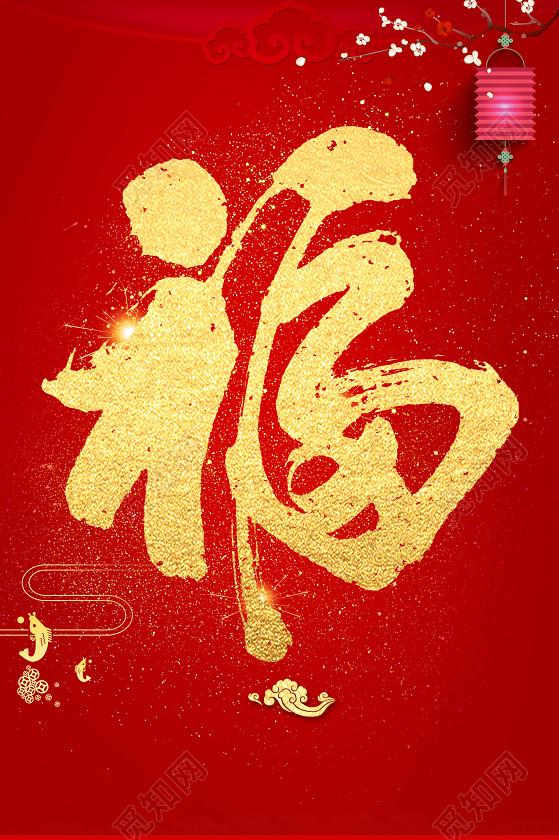 金色毛笔字福字2019猪年新年过年红色背景海报