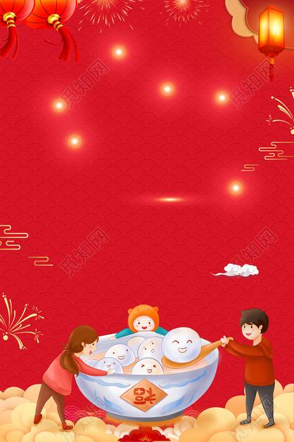庆团圆元宵节闹元宵赏花灯猜灯谜吃汤圆传统节日红色喜庆海报背景
