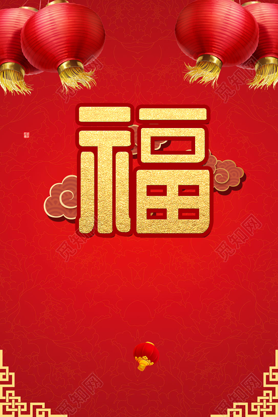 祥云红边金福2019猪年新年福字过年红色背景海报