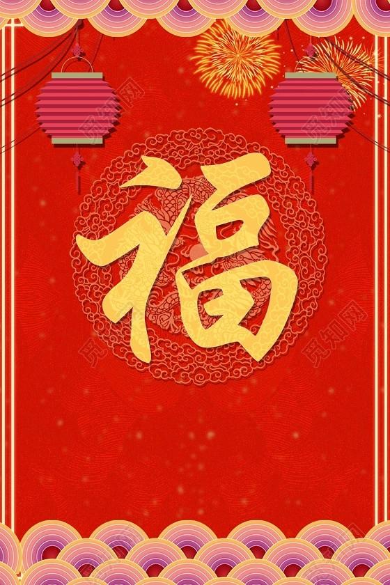 窗花底纹祥纹2019猪年新年福字过年红色背景海报