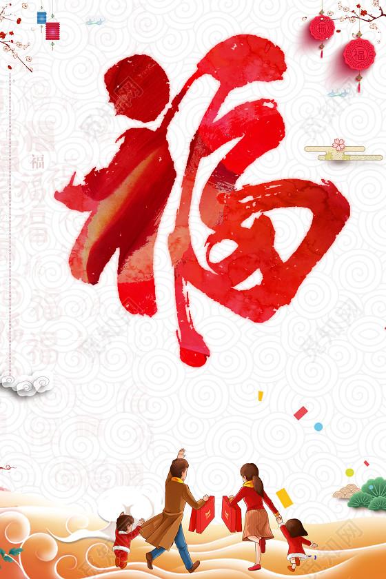 回家团圆福气2019猪年新年福字过年白色背景海报