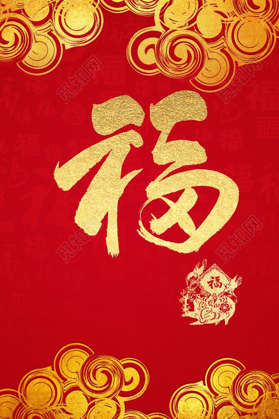 手绘金色纹路2019猪年新年福字过年红色背景海报