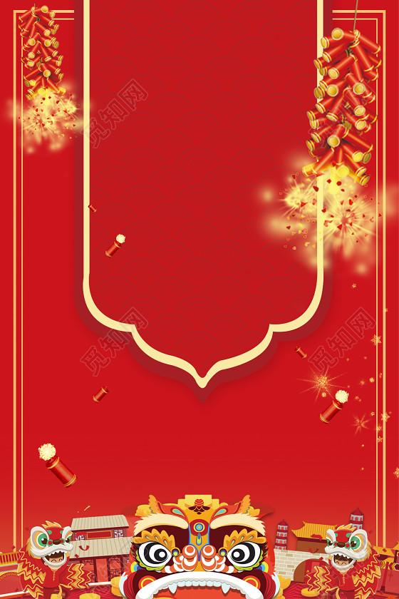 鞭炮彩狮锦旗年夜饭2019猪年新年过年红色喜庆海报背景