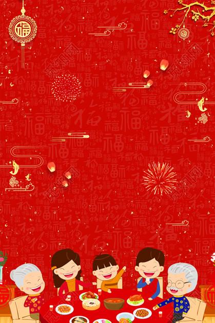 福字底纹简约年夜饭2019猪年新年过年红色海报背景
