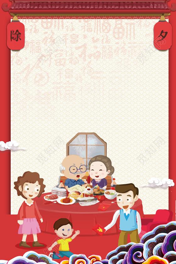恩爱爷爷奶奶年夜饭2019猪年新年过年红色海报背景