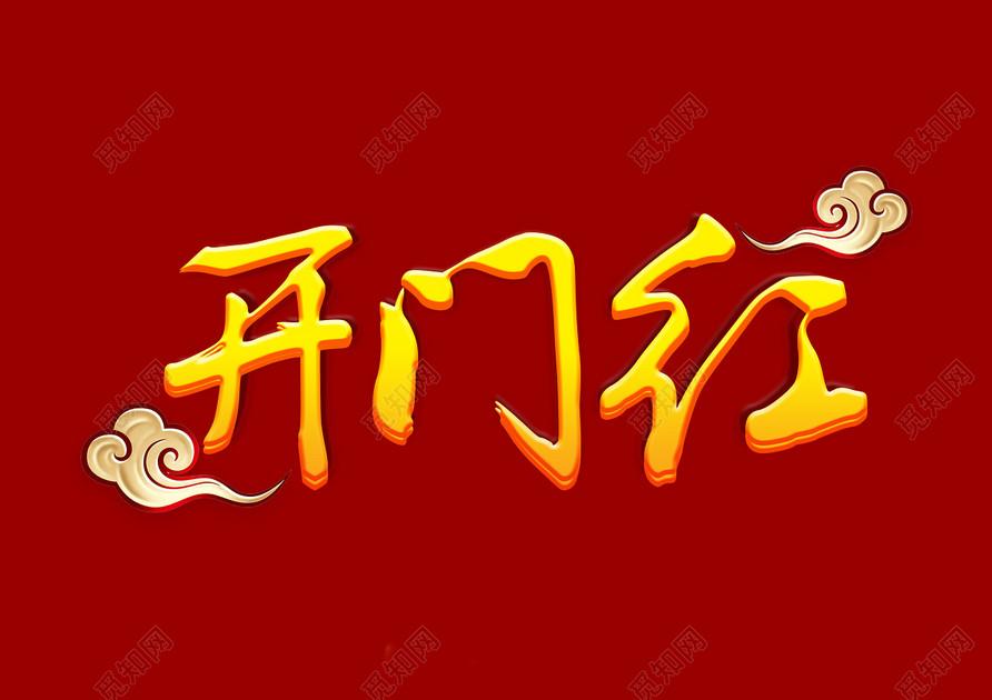 2019猪年新年开门红祥云免抠艺术字