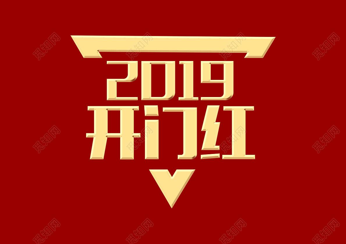 2019猪年新年开门红创意免抠艺术字