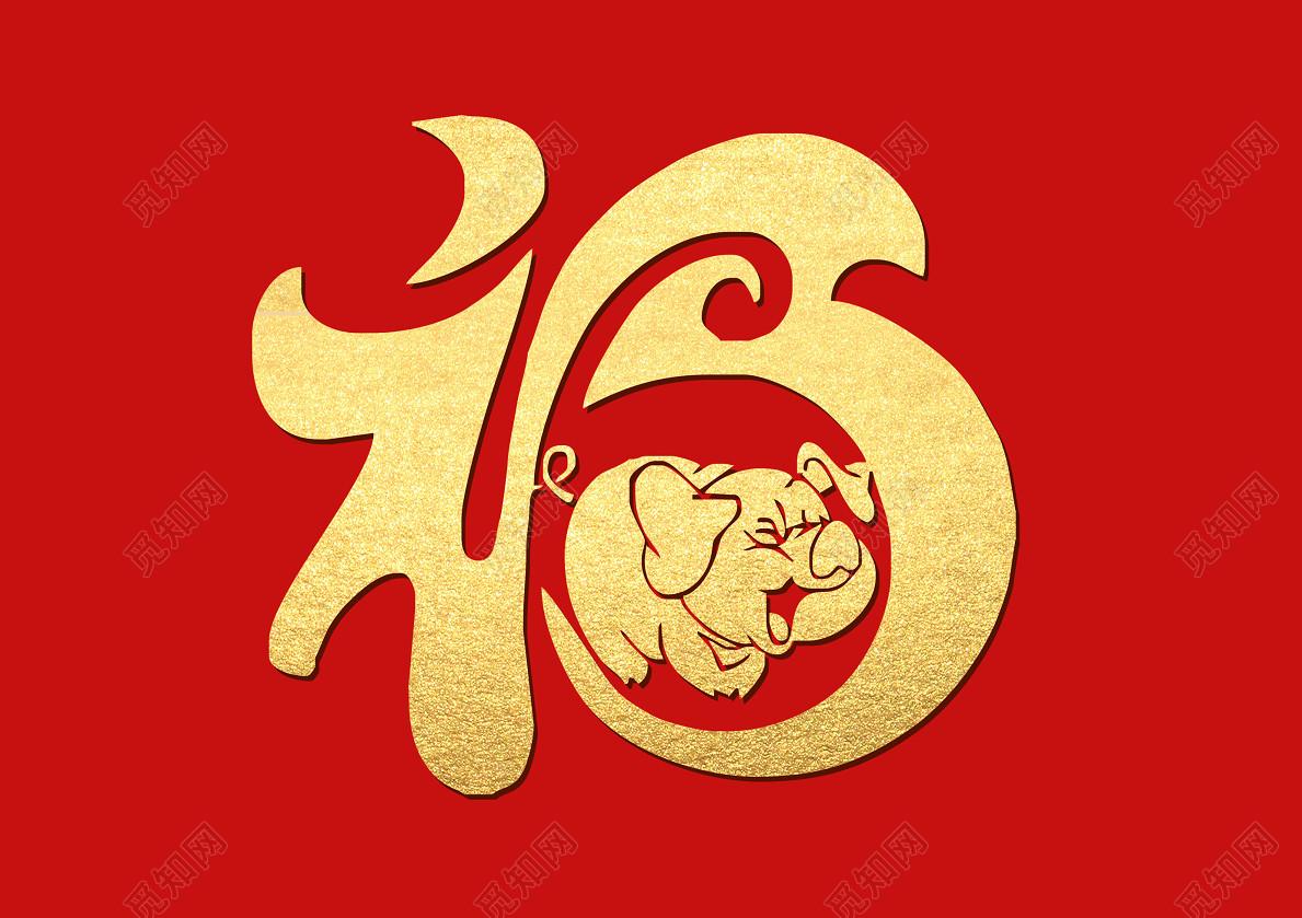 金色福字书法艺术字免扣字体2019新年猪年